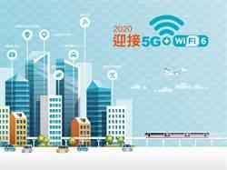 2020迎接5G+WIFI 6