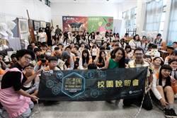 瓩設計宣導電力科技 青年高中反響熱烈