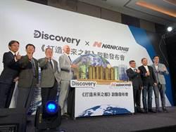 Discovery看上南港「世界明珠」 將拍攝4年見證興建過程