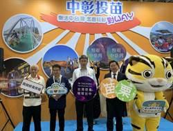 中彰投苗前進台北旅展 合力行銷中台灣觀光旅遊