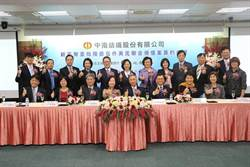 土銀主辦中南紡織16.5億聯貸案 完成簽約