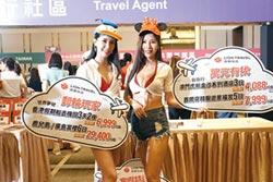 台北旅展超殺 出國萬元有找