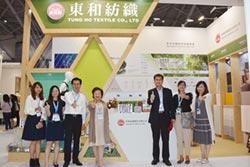 東和紡織環保機能紗 搶攻日本市場