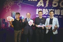 TibaMe 探討AI x 5G新趨勢