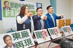 發言惹議 藍委批蔡碧仲違行政中立