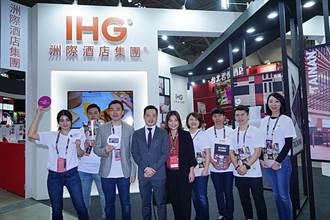 IHG洲際酒店集團 ITF首日線上加現場銷售開紅盤