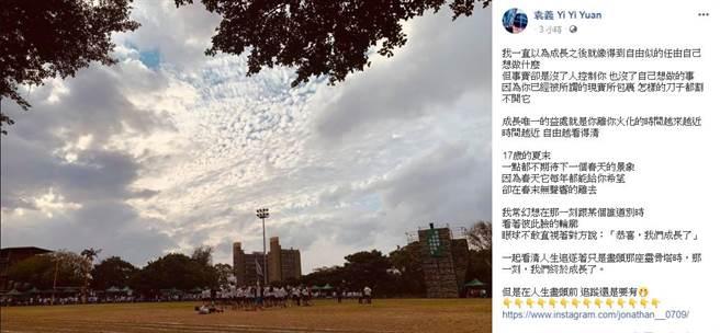 袁義臉書全文。(圖/取材自袁義 Yi Yi Yuan臉書)