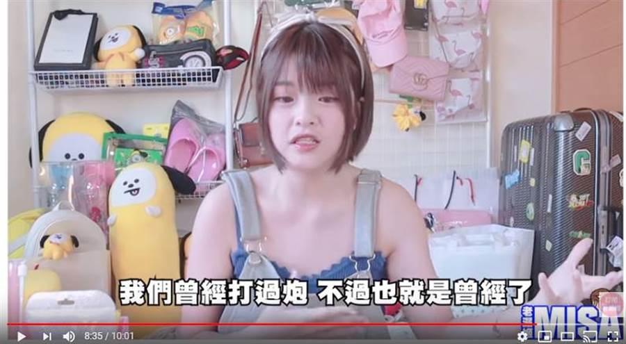 米砂拍片認了和孫安佐發生關係。(圖/取材自Misa米砂 Youtube)