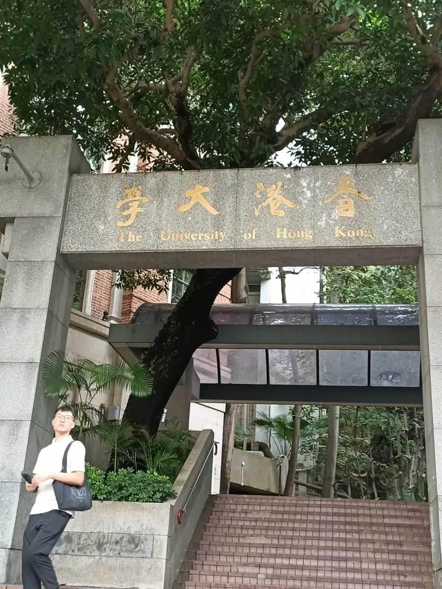圖為香港大學。(簡立欣攝)