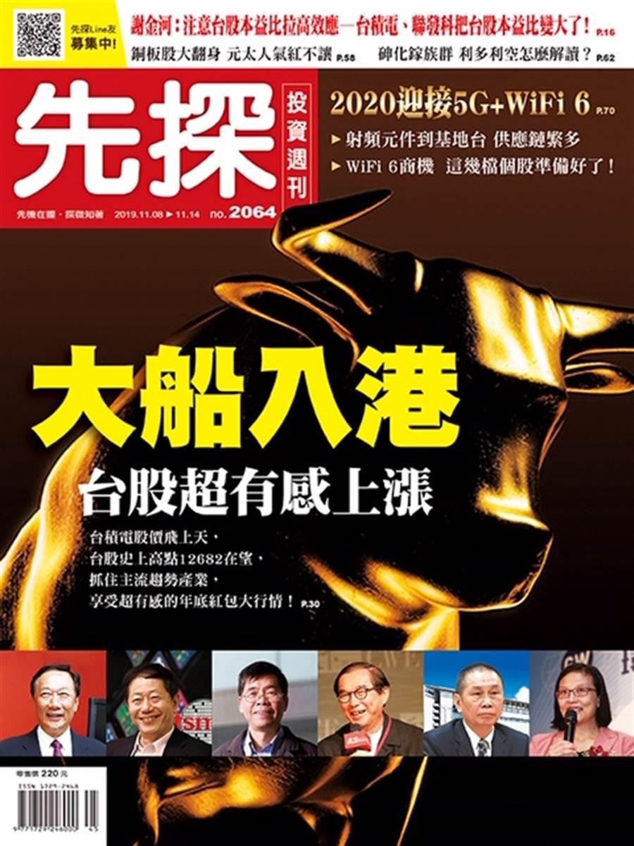 《先探投資週刊2064期》封面