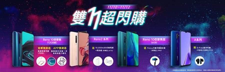 OPPO推出「雙11超閃購」,活動期間於OPPO網路商店與指定購物平台購買OPPO全系列手機皆享多重優惠及好禮。(OPPO提供/黃慧雯台北傳真)