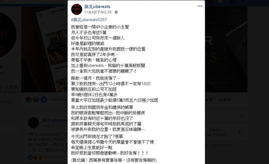 網友分享自己跳槽當外送員的心路歷程。(圖/摘自靠北UberEats臉書)