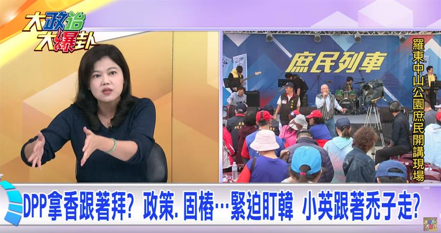 《大政治大爆卦》DPP拿香跟著拜?政策、固樁...緊迫盯韓 小英跟著禿子走?