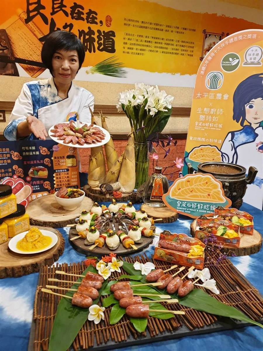 (生態廚師鄧玲如推出新社花毯節小王子限定款-東坡筍香腸,貴妃醉香腸搶市。圖/曾麗芳)