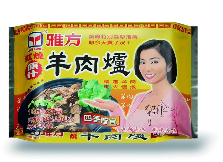 全聯「雅方紅燒羊肉爐」,1000g,原價199元、18日前特價197元。(全聯提供)