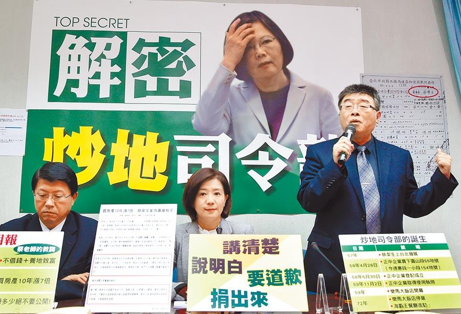 韓國瑜8年前合法買房被綠營炒作成不符庶民形象,其實2015年時藍委就曾揭露民進黨總統參選人蔡英文在32歲時,買下15筆土地養地致富。更指蔡坐擁3棟豪宅、馬英九只有3棟老公寓。(本報資料照片)