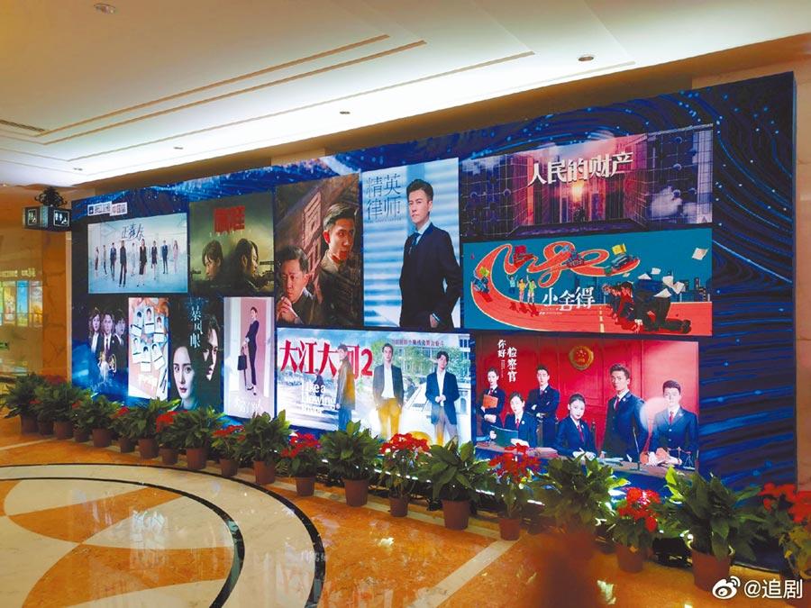 浙江衛視秋季招商會上展示的2020待播劇海報。(取自新浪微博@追劇)
