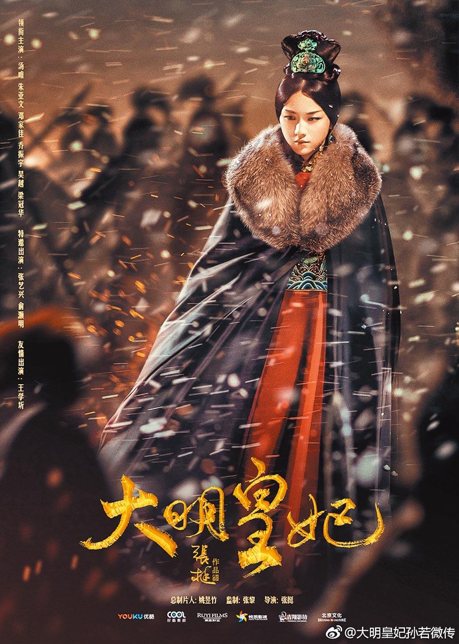 電視劇《大明風華》原劇名《大明皇妃‧孫若微傳》,圖為該劇海報。(取自新浪微博@大明風華)