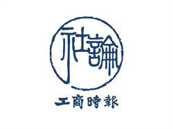 工商社論》中美大國博弈賽局中台灣的終極考驗
