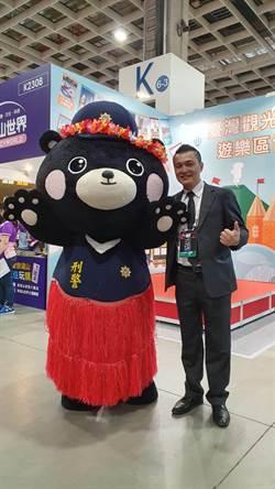 台北國際旅展熱鬧登場  刑事Bear現身宣導反詐騙
