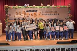 讓社會更好 第二屆青年行動家獲獎名單出爐