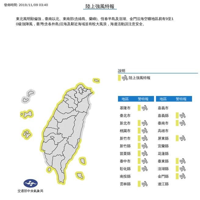 氣象局早也針對全台15縣市發布強風特報。(圖取自氣象局網頁)