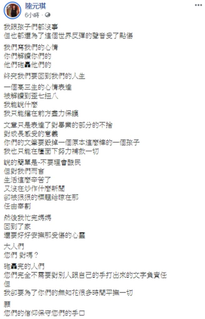 陸元琪臉書PO文。(圖/陸元琪臉書)