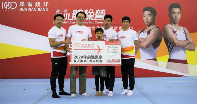 鄭丞佑獲選華南銀行小小體操營首日MVP。(大漢行銷提供/黃及人台北傳真)