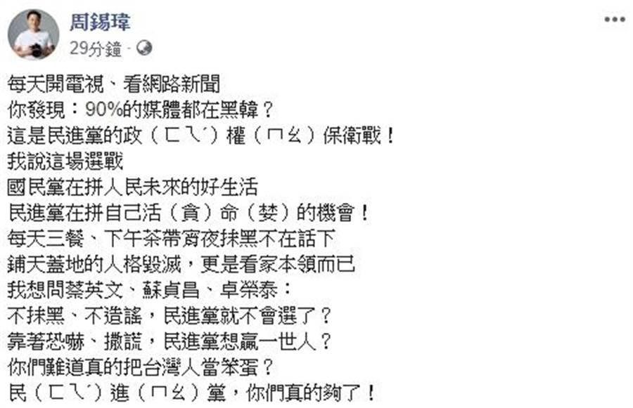 周錫瑋臉書。
