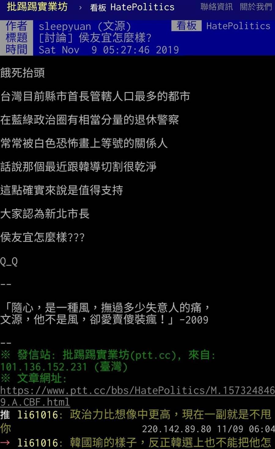 PTT網友發文。(圖/翻攝自「批踢踢實業坊」)