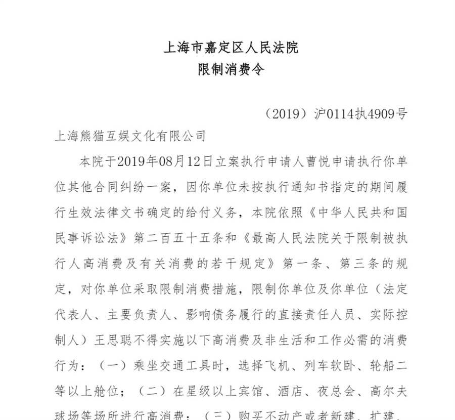 上海法院公布對王思聰的限制消費令。