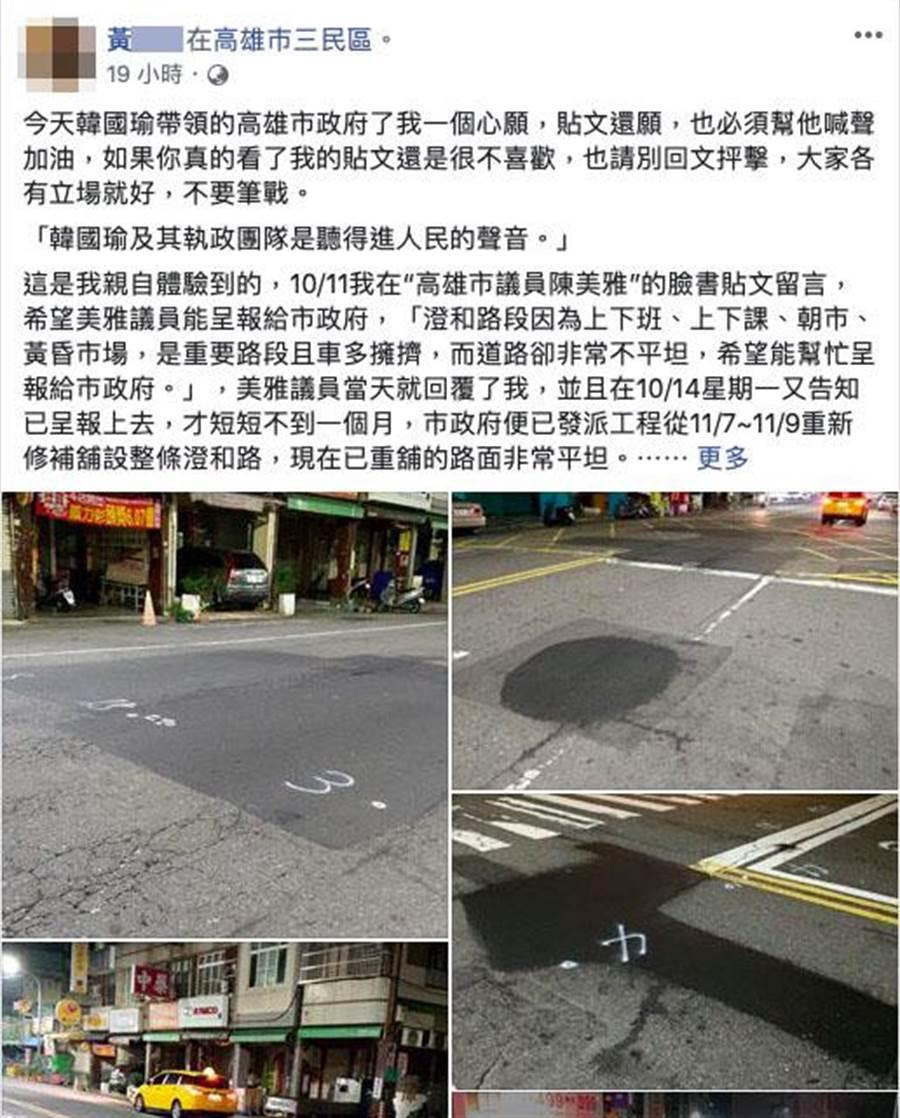 黃姓市民在臉書上貼文,稱讚韓國瑜市政團隊效率高。(擷自臉書)