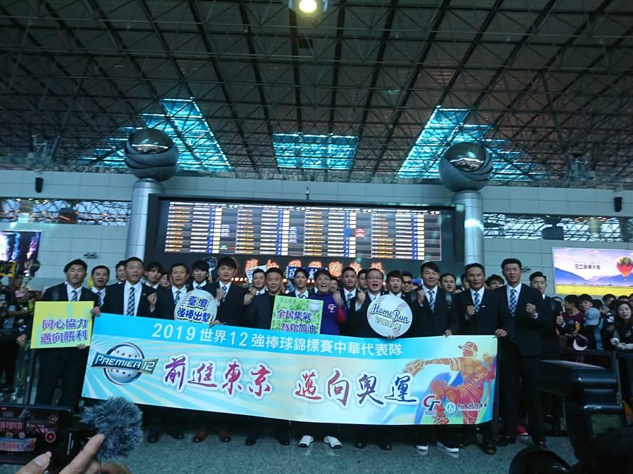 世界棒球12強賽11日開打,中華隊今天出發,全隊士氣高昂。(廖德修攝)
