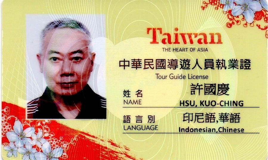 許國慶考上印尼與華語導遊執照。圖:許國慶提供