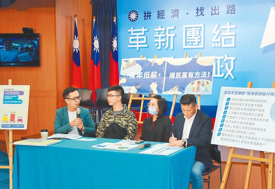 國民黨8日召開記者會,抨擊蔡政府只會大開芭樂票,對青年承諾狂跳票。(國民黨文傳會提供)