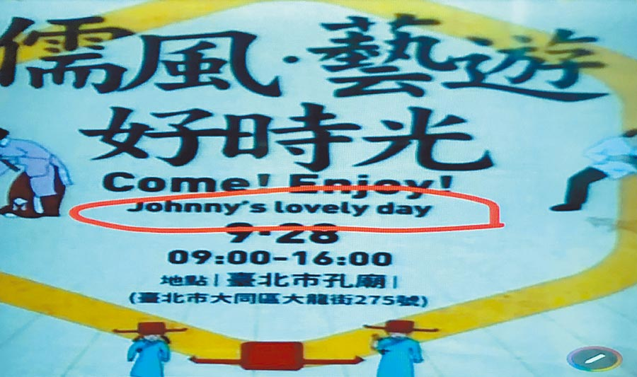 孔子的字為「仲尼」,北市民政局竟引用鄉民用法把孔子英文名翻成「Johnny」。(陳俊雄攝)