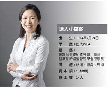 職場達人-依納爵科技管理顧問股份有限公司創辦人、執行長 數位轉型推手蘇玶瑩 打造診所雲端管理系統
