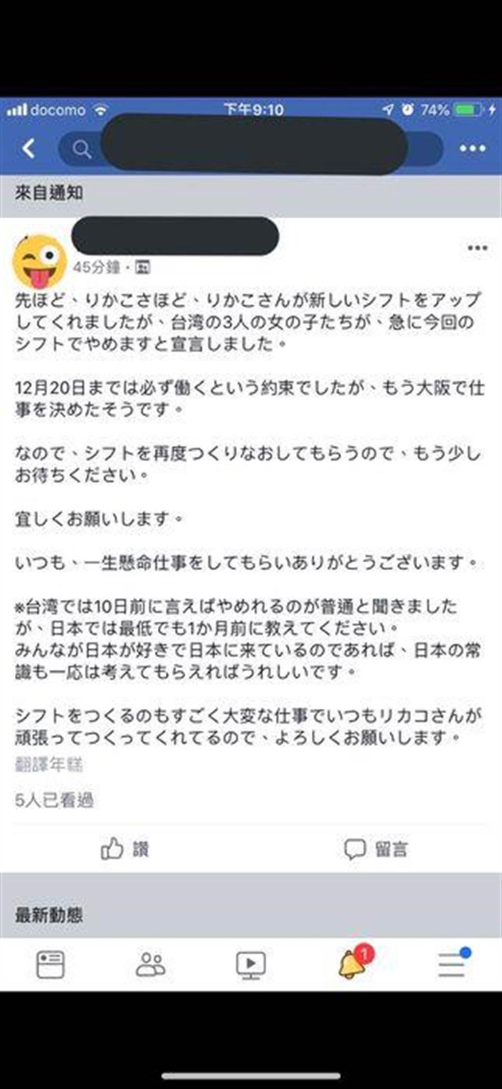 為證明所言不假,原PO也附上老闆臉書。(摘自Dcard)