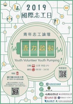 台灣1/5的人當志工  教育部促青年走到國際