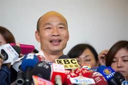 韓國瑜預告 明天上午競總部 公布副手人選!