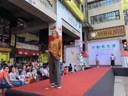 吸引外籍客天津商圈秋冬走秀移師東協廣場