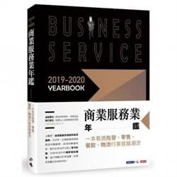 掌握脈動最強工具書 《2019-2020商業服務業年鑑》上架