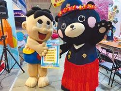 台北旅展搶好康 刑事Bear反詐騙