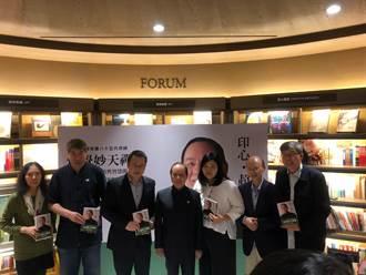 妙天:希望台灣人能生活得更富足安康