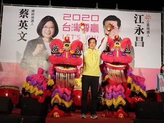 江永昌競總成立 陳其邁、鍾年晃站台力挺
