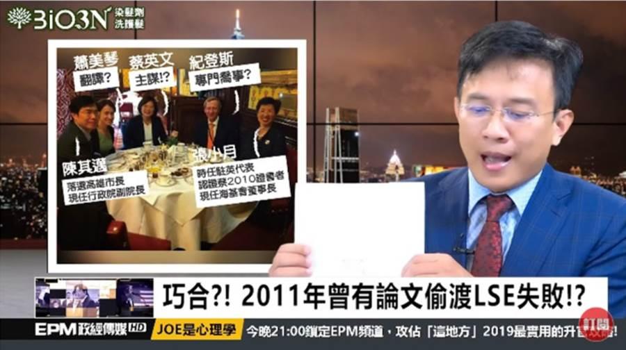 左方小圖為2011年6月,蔡英文和4人喝下午茶,在座最右邊是當時擔任駐英代表的張小月;右2為前LSE院長紀登斯;右3為蔡英文;左邊第2位則是蕭美琴,最左邊則是陳其邁。(翻攝《政經關不了》)
