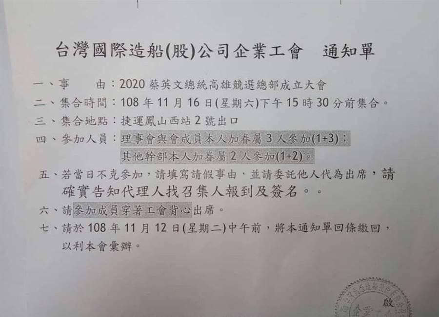 蔡英文總統下周要在高雄成立競選總部,但有網友貼出台灣國際造船公司企業工會要求工會成員攜眷出席參加的通知單,就算本人有事,也要找代理人替代,這在周六假日成了變相擾民;台船工會表示,工會自主,只要理監事決議挺誰,工會就會就用行動表達支持,不分藍綠。(翻攝照片/劉宥廷高雄傳真)