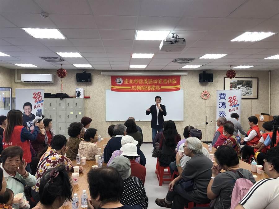 國民黨立委費鴻泰邀請鄉親來開講。(摘自費鴻泰臉書)