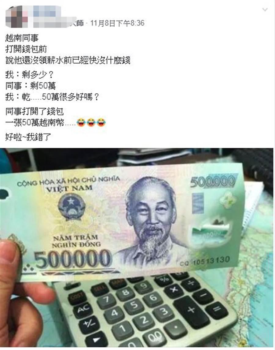 豈料同事將錢包打開,拿出一張鈔票,竟是「50萬越南幣」(圖翻攝自/爆怨公社)