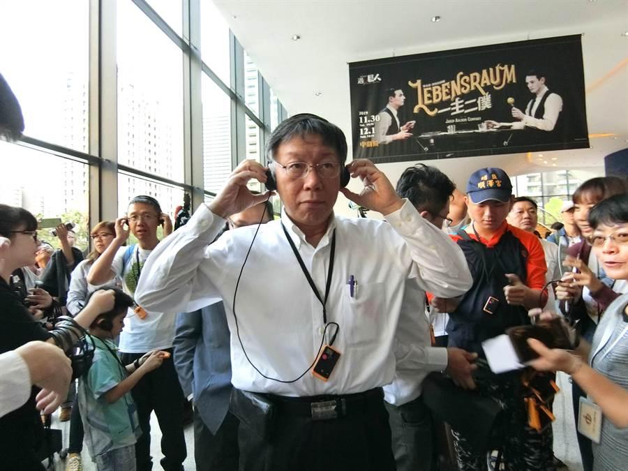 台北市長柯文哲表示,有人問他「你對一任總統有沒有什麼期待?」他的回答就是「不要貪汙就好了!」(盧金足攝)